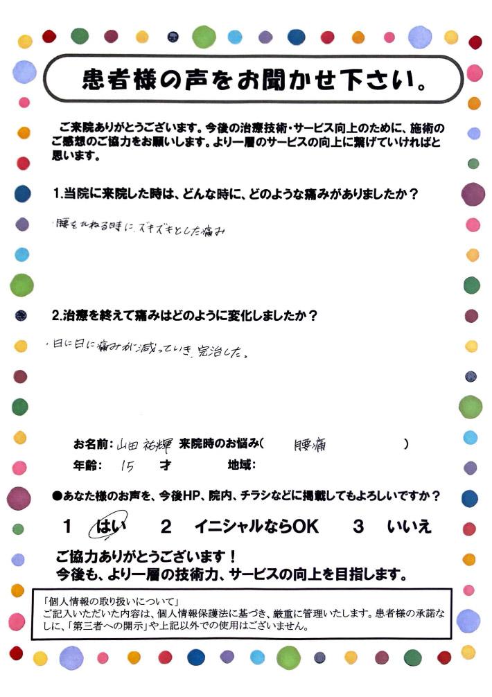 山田祐輝様 腰痛 15歳